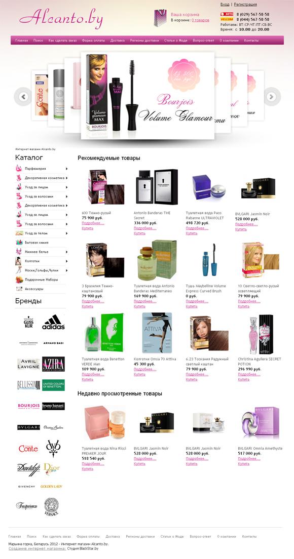 Главная страница интернет магазина Alcanto.by