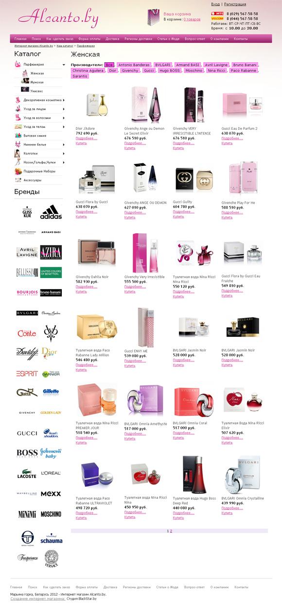 Страница каталога товаров в интернет магазине Alcanto.by