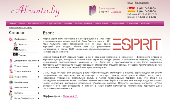 Страница бренда в интернет магазине Alcanto.by