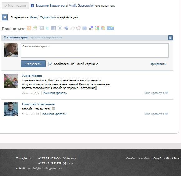 комментарии на созданном сайте nostalgie.by