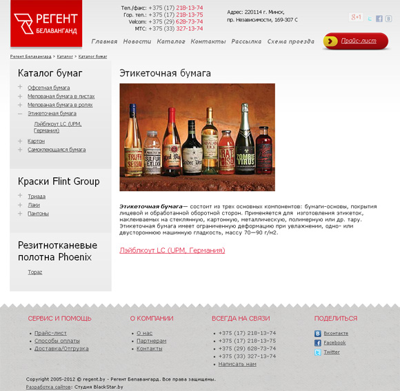 Страница каталога на сайте Регент Белавангард