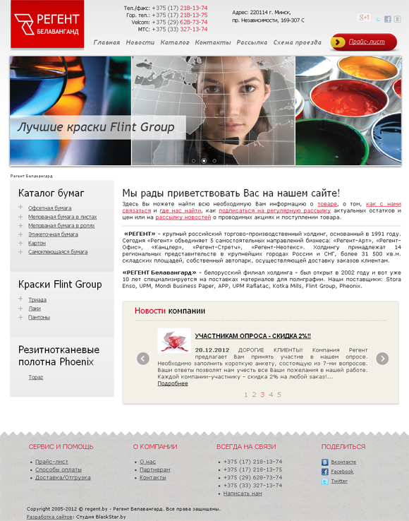 Главная страница сайта компании Регент Белавангард